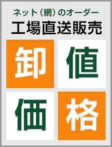 ネット(網)のオーダー工場直送販売卸値価格
