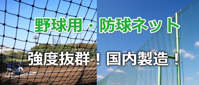 野球用・防球ネットの特徴