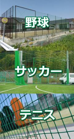防球ネットの用途