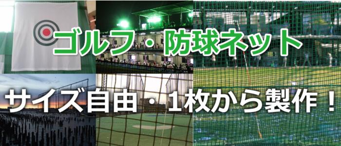 ゴルフ防球ネット(網)の特徴