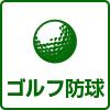 ゴルフ防球