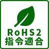 RoHS2指令適合