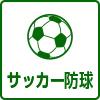 サッカー防球