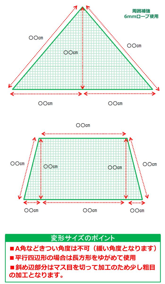 変形ネット(網)採寸方法