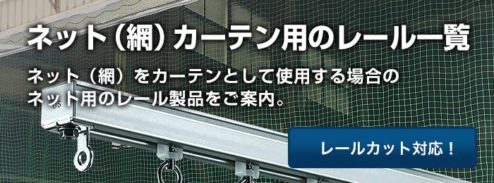 ネット(網)用レール
