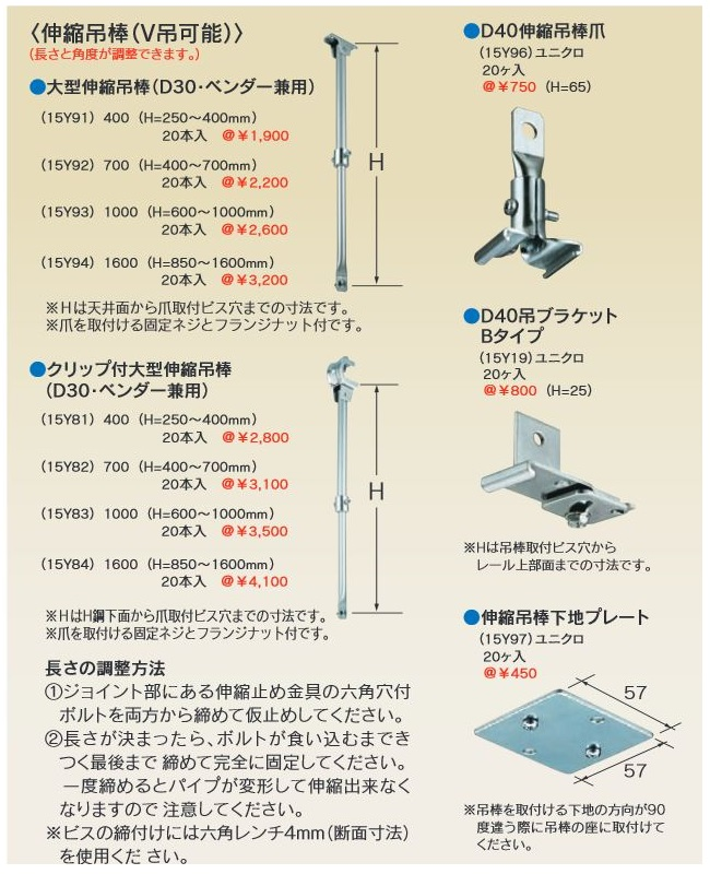 大型伸縮吊棒詳細