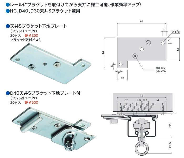 D40天井ブラケット下地プレート詳細