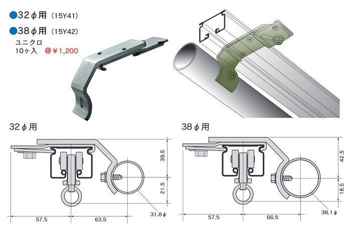 D40パイプ用ブラケット詳細