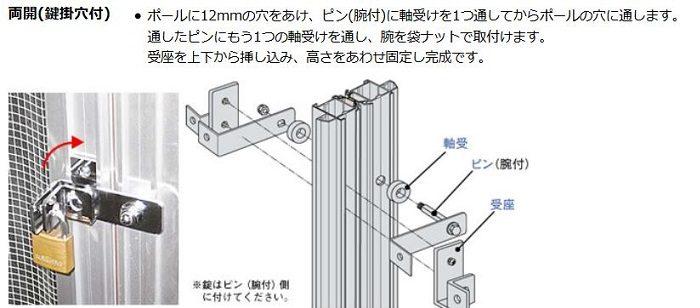 間仕切ロック両開鍵掛穴付詳細