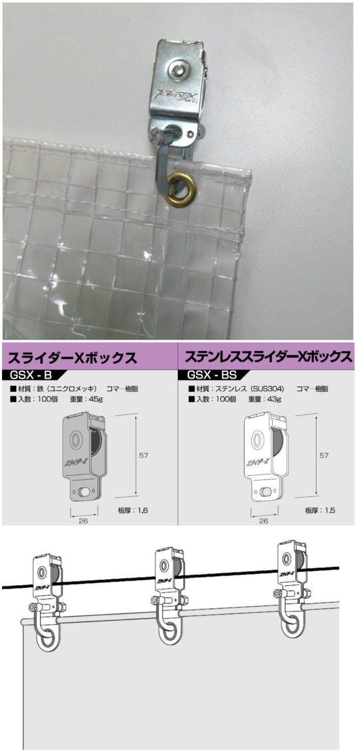 スライダーXボックス詳細
